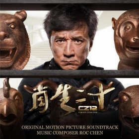 Chinese Zodiac Soundtrack List